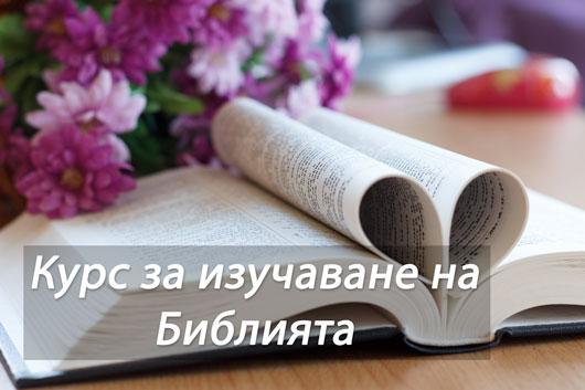 Курс за изучаване на Библята
