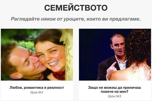 Семеен курс